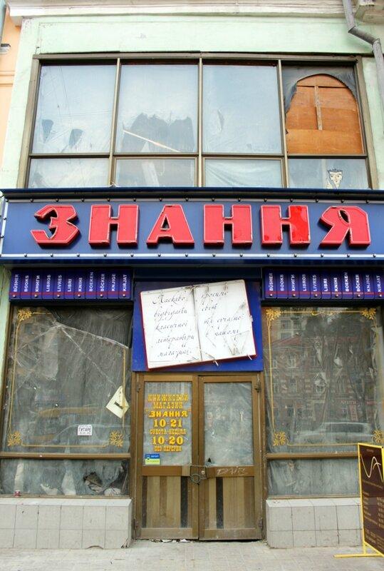 "Ремонт магазина ""Знание"" на Крещатике"