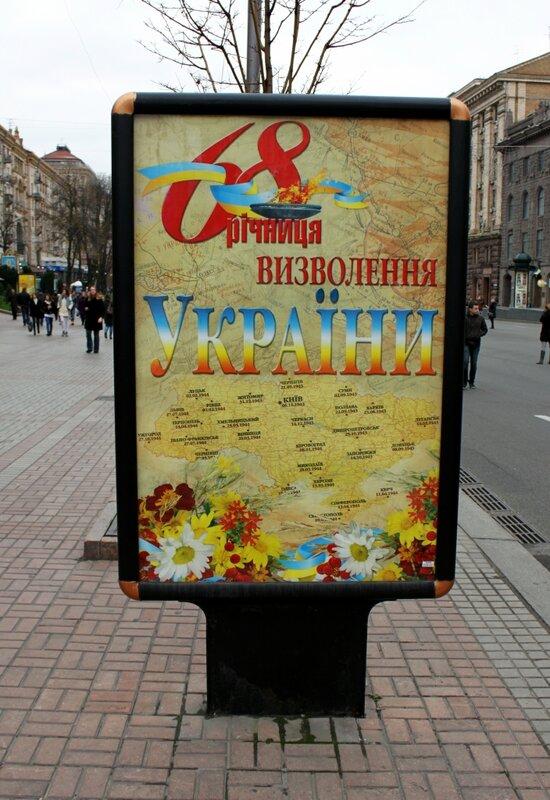 Поздравление с 68-летием освобождения Украины от фашистских захватчиков