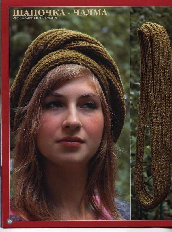схема вязания шапка чалма.