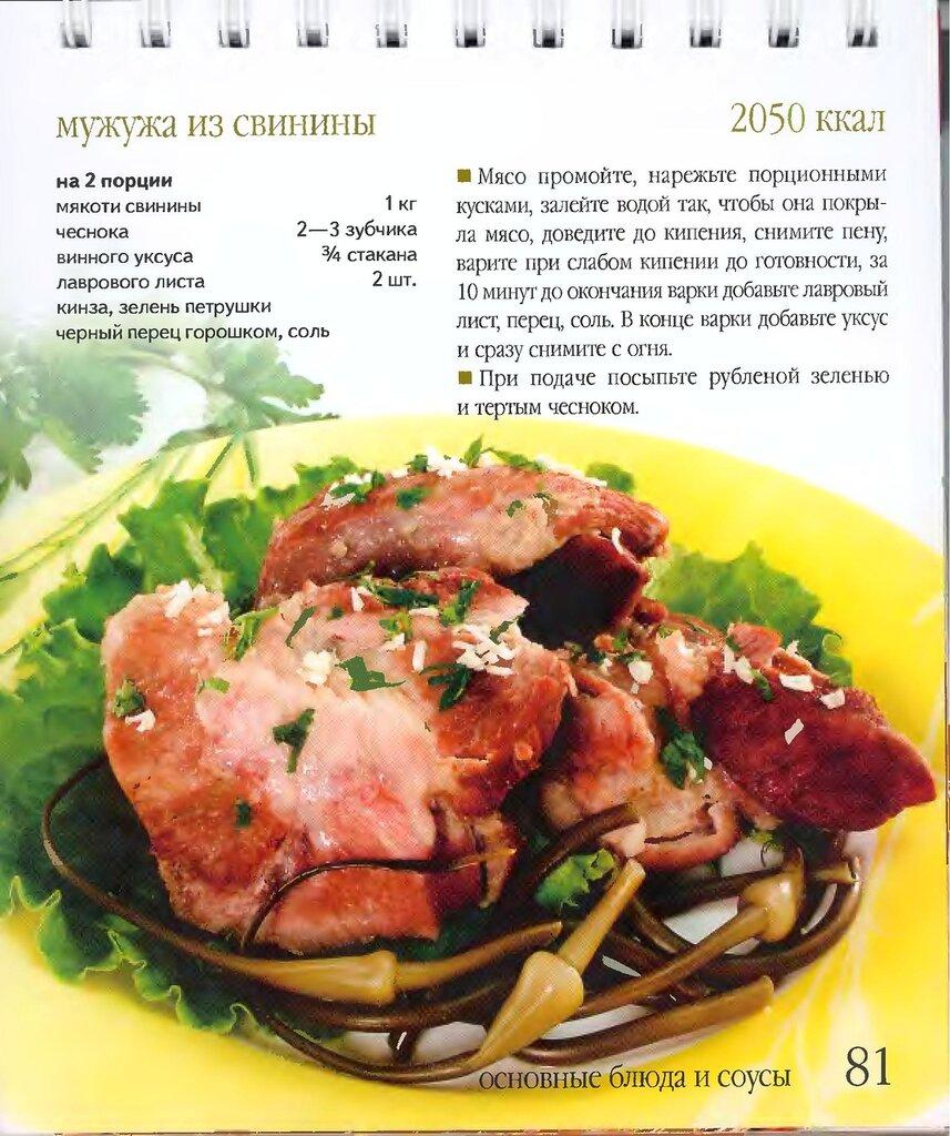Армянская кухня вторые блюда из курицы рецепты