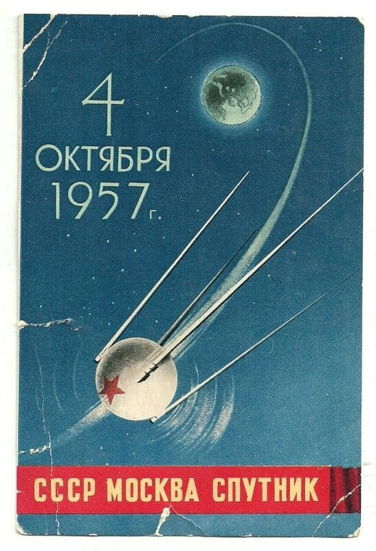 4 окт. 1957.