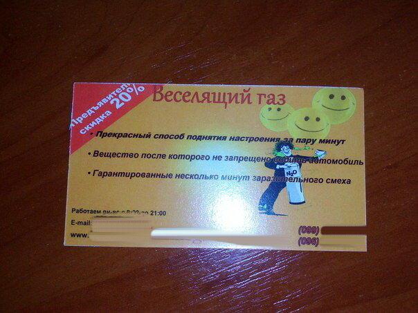 Веселящий газ (фото): http://yablor.ru/blogs/veselyaschiy-gaz-foto/2678256