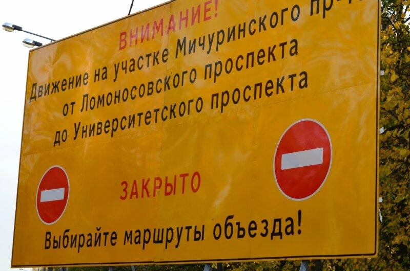 """Ситуация со строительством ст.метро  """"Мичуринский (Ломоносовский) проспект """" подтверждает данный тезис на 146%.  Для."""
