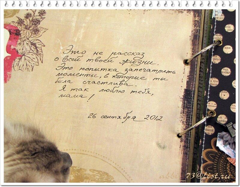 Цитаты для фотоальбома в подарок 21