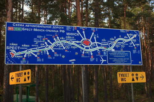Дорога в Чехию