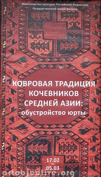«Ковровая традиция кочевников Средней Азии: обустройство юрты»