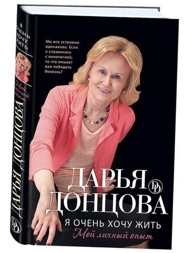 Дарья Донцова. Я очень хочу жить.