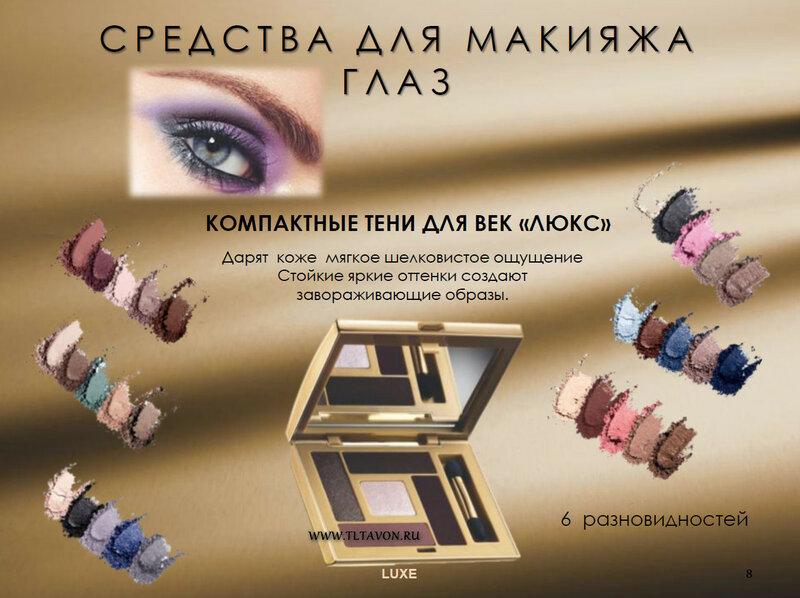 Компактные тени для век Avon Luxe