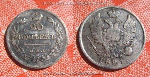 20 копеек 1821 год СПБ ПД - Александр I