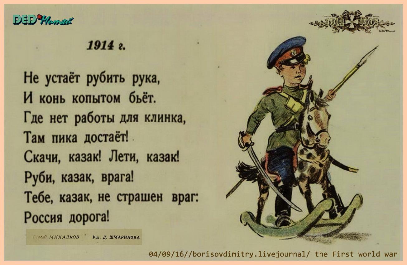 стихи про казаков донских