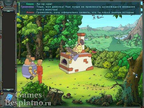 Тайна Третьей Планеты: Алиса и лиловый шар