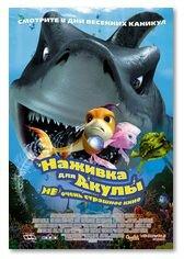 Наживка для акулы смотрите мультфильм на винкс ланде