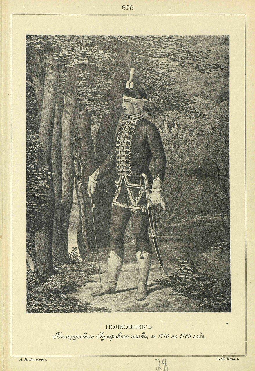 629. ПОЛКОВНИК Белорусского Гусарского полка, с 1776 по 1783 год.