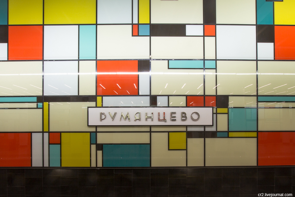 Rumyantsevo - the new metro station