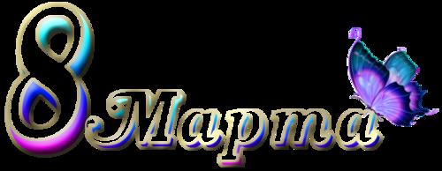 Надписи 8 марта от Flash Magic