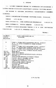 электроника - Схемы и документация на отечественные ЭВМ и ПЭВМ и комплектующие 0_14f958_719bb571_M