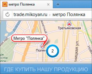 Где купить продукцию Микояновского мясокомбината 1