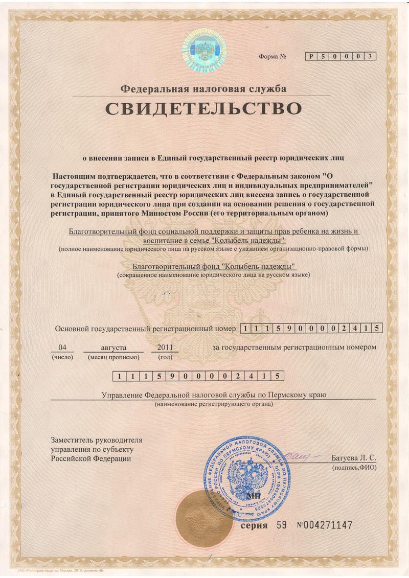 20110804-Свидетельство о внесении записи в ЕГРЮЛ
