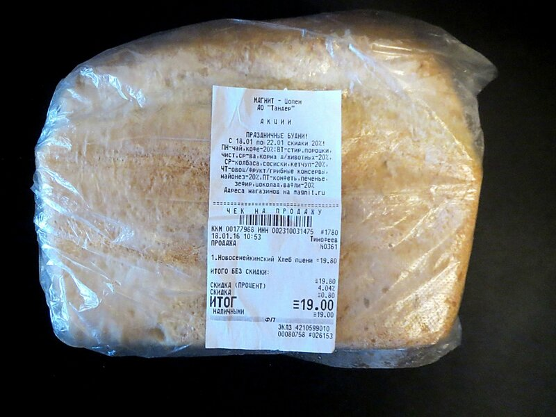 ком и хлеб 003.JPG