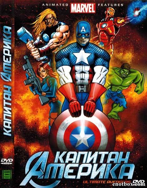 Новые Мстители / Защитники справедливости / Ultimate Avengers (2006/BDRip/HDRip)