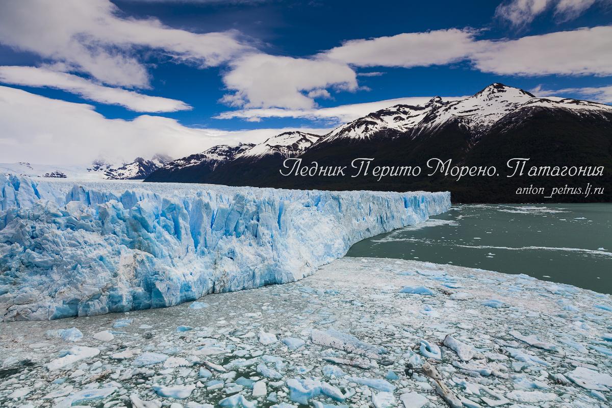 Перито Морено - самый фотогеничный ледник в мире!