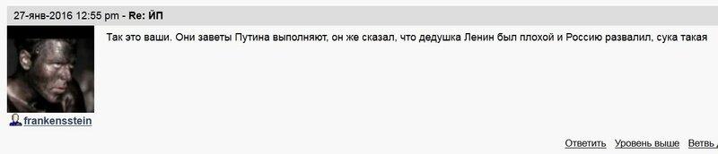 Франкенштейн_Ленин.jpg