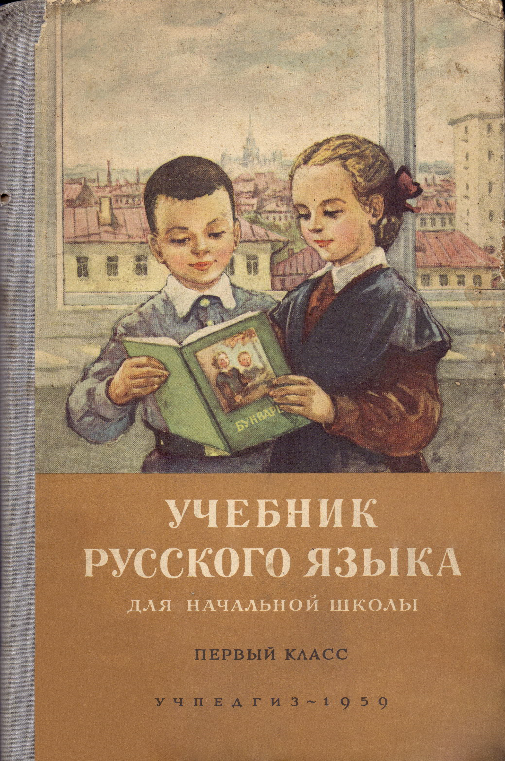 Скачать советский учебник букварь 1959 года