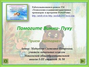 Шторка. Помогите Винни-Пуху, Медведева С.П..jpg