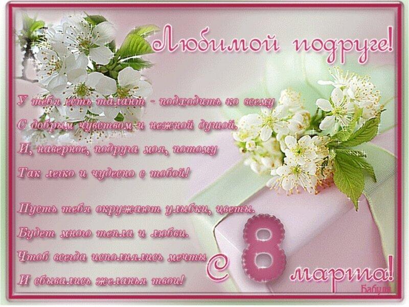 Союз картинки, открытки с 8 марта для любимых подружек