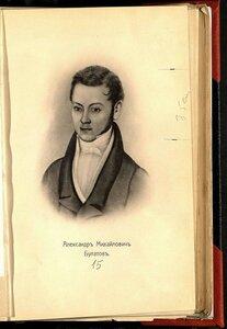 Булатов Александр Михайлович