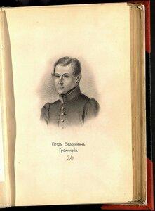 Громницкий Петр Федорович