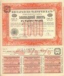 Бессарабско-таврический земельный банк 1000 рублей 1913 год.