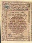Московский земельный банк 1896 год.