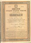 Одесское Гродское Кредитное Общество. 100 рублей