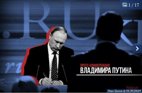 Пресс-конференция Владимира Путина 17 декабря 2015 года. Полный текст