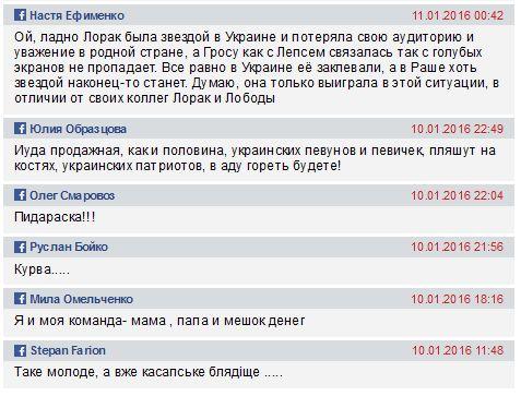 FireShot Screen Capture #120 - 'Гросу похвалилася участю у різдвяному фестивалі в Сочі_ Ф_' - tabloid_pravda_com_ua_lounge_56920eee8181e_view_comments.jpg