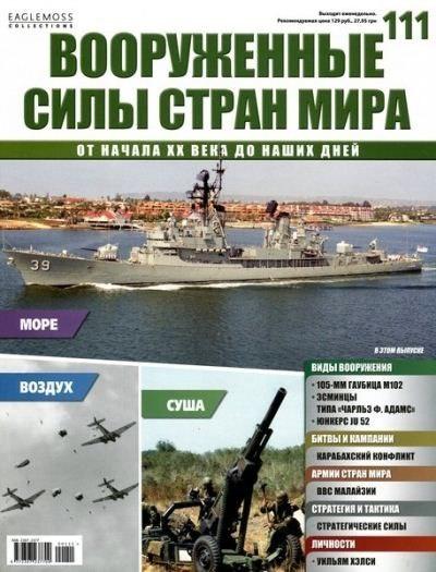 Журнал: Вооруженные силы стран мира №111 (2015)