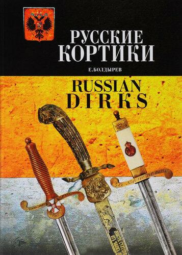 russian-dirks-1.jpg