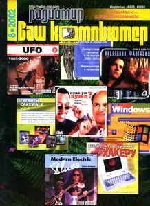 Журнал: Радиолюбитель. Ваш компьютер - Страница 4 0_135859_2256344d_M