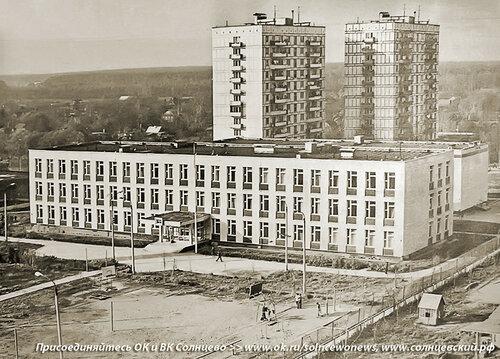 Вид на школу № 7 (ныне 1004) #СОЛНЦЕВО