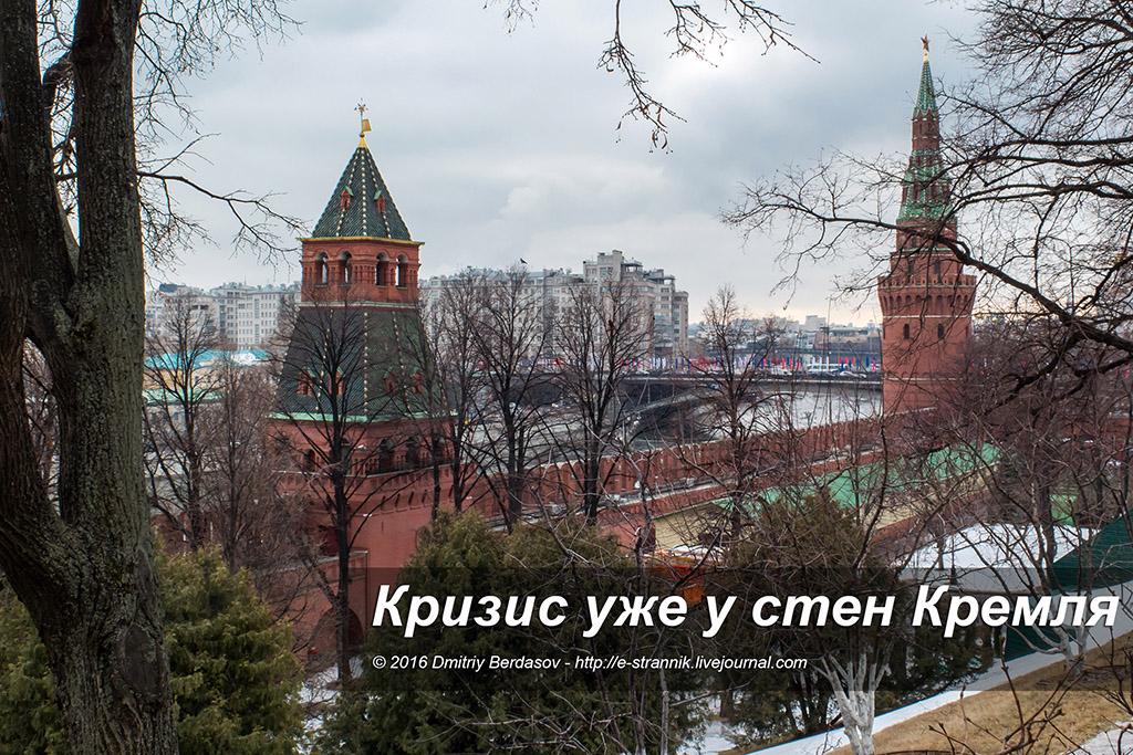 Кризис уже у стен Кремля
