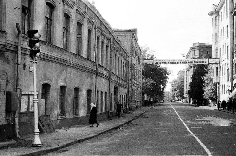 92901 Начало улицы Качалова (Малой Никитской) 1971 В.Бескоравайный.jpg