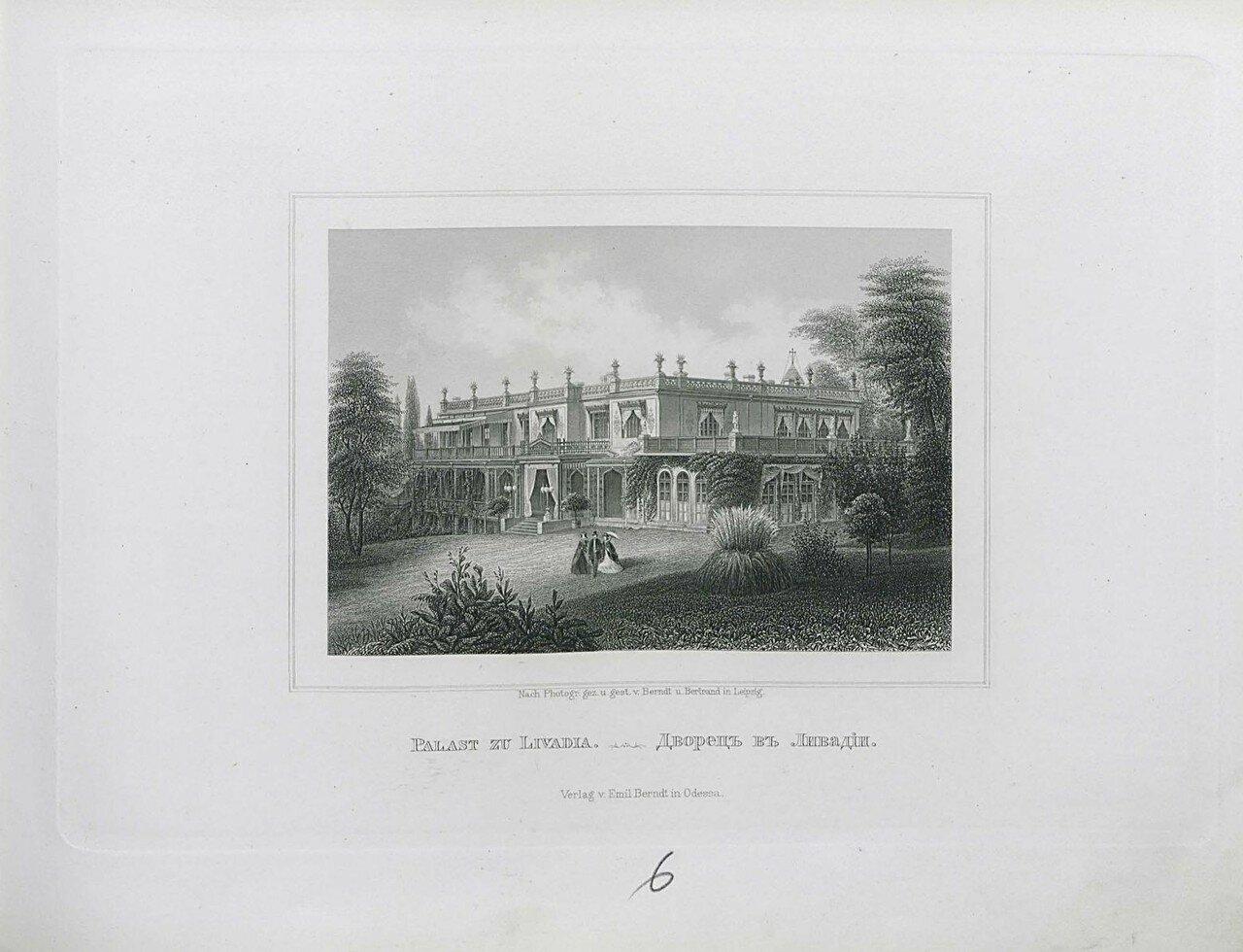 08. Дворец в Ливадии