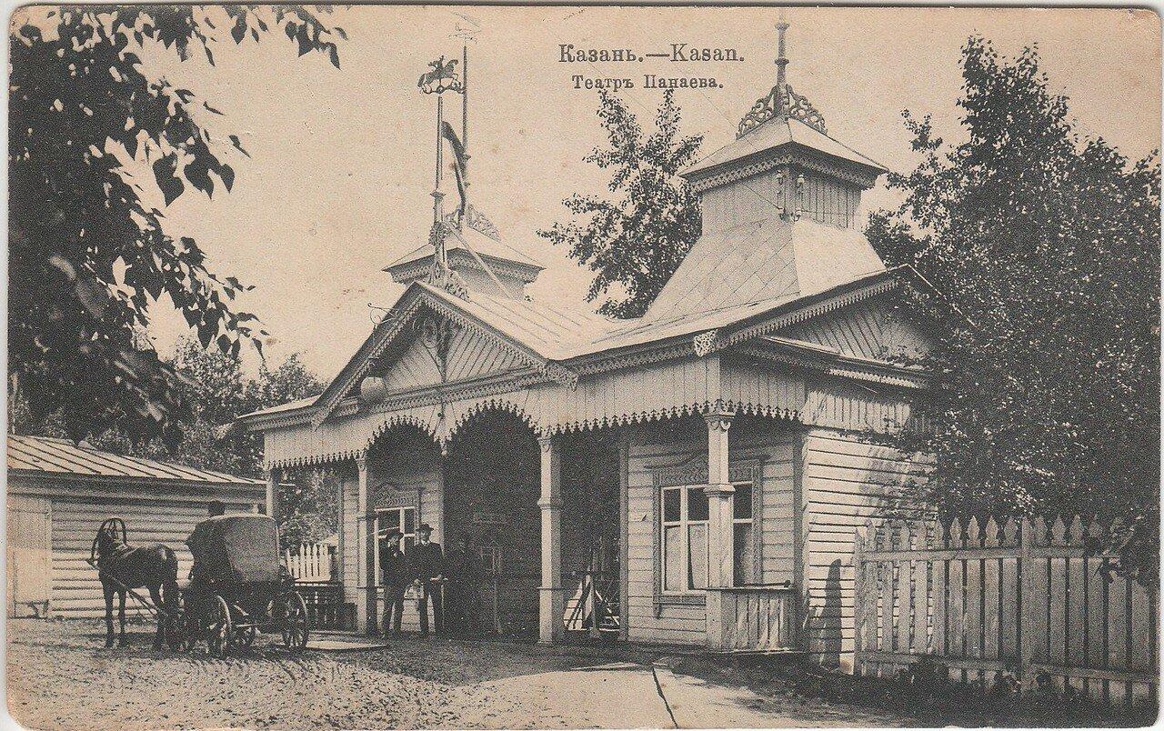 Театр Панаева
