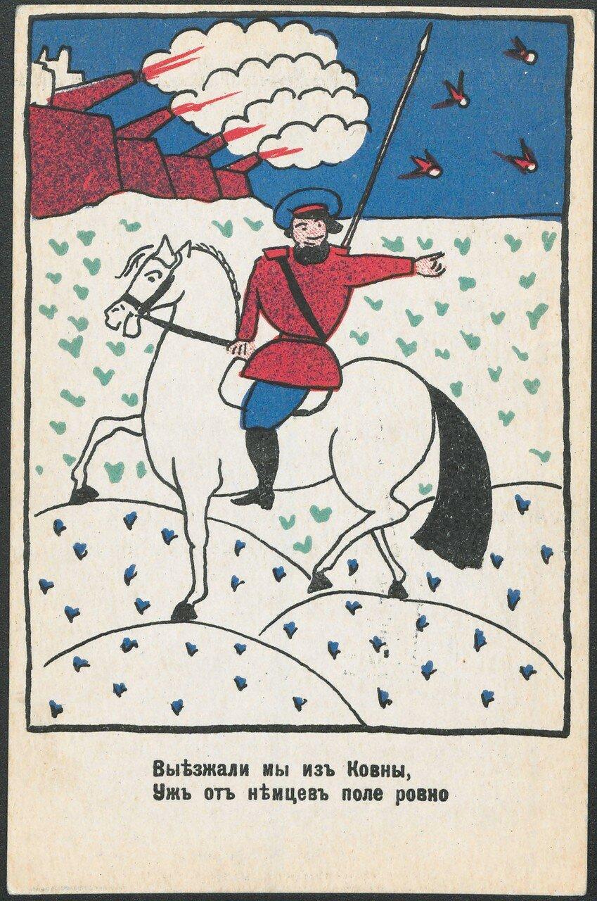 Выезжали мы из Ковны...В.Маяковский. 1914