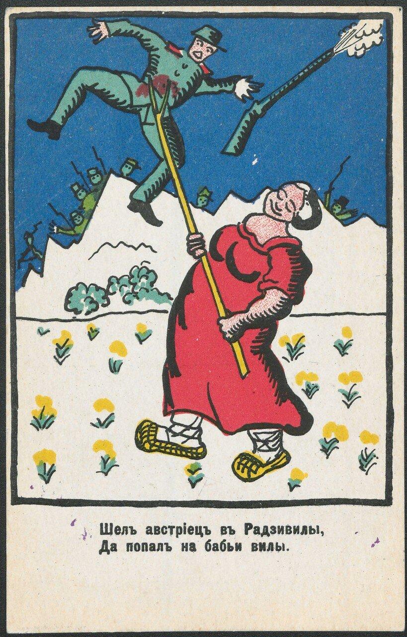 Шел австриец в Радзивилы.  В.В. Маяковский, К.С. Малевич, 1914