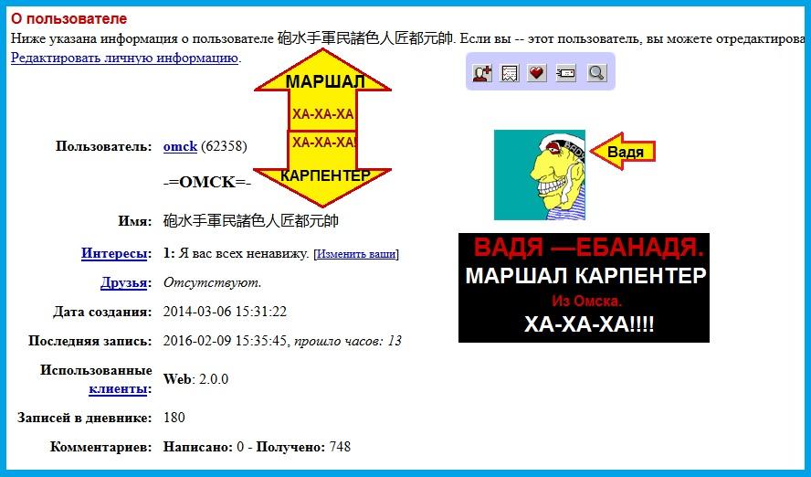 Карпентер, Маршал, ЛЖР, Сексот, Отсосюйкин(2)