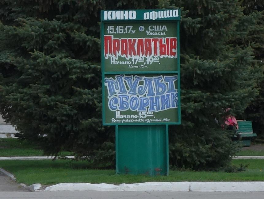 15 рублей за киносеанс!