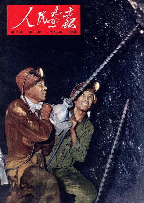 1951-3 В угольной шахте Фушуня.jpg