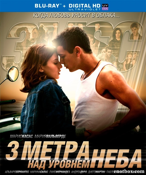 Три метра над уровнем неба / Tres metros sobre el cielo / Three Steps Above Heaven (2010/BDRip/HDRip)